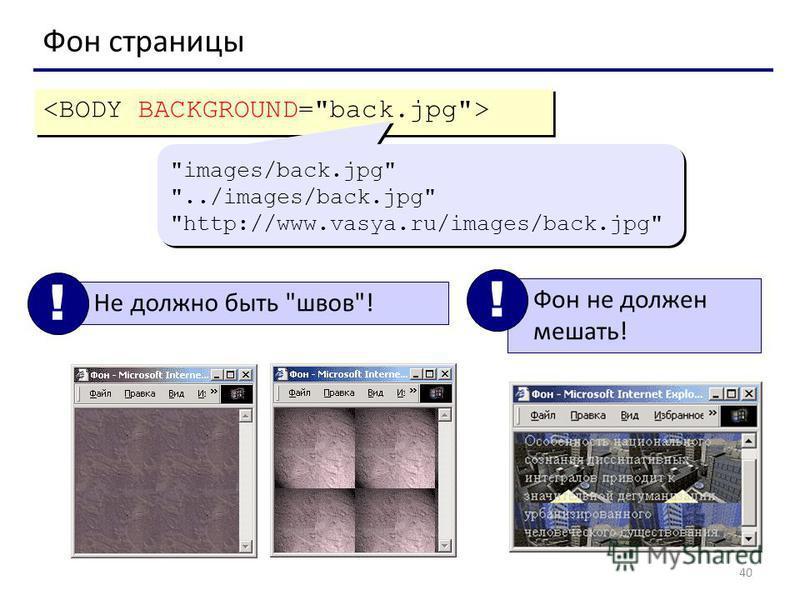 40 Фон страницы images/back.jpg ../images/back.jpg http://www.vasya.ru/images/back.jpg images/back.jpg ../images/back.jpg http://www.vasya.ru/images/back.jpg Не должно быть швов! ! Фон не должен мешать! !