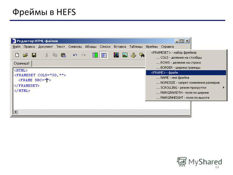 64 Фреймы в HEFS