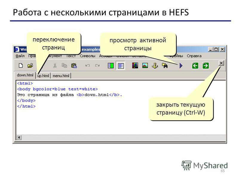 65 Работа с несколькими страницами в HEFS переключение страниц закрыть текущую страницу (Ctrl-W) просмотр активной страницы