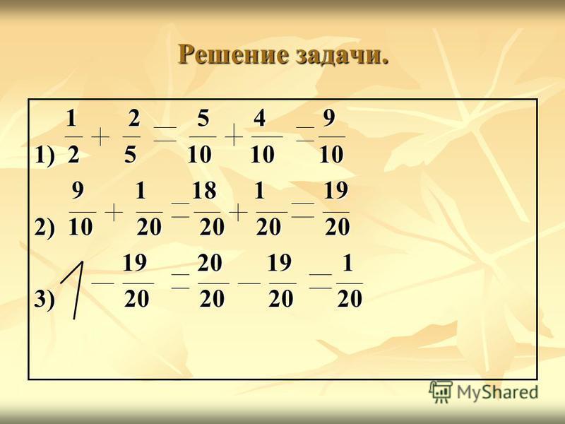 Решение задачи. 1 2 5 4 9 1 2 5 4 9 1) 2 5 10 10 10 9 1 18 1 19 9 1 18 1 19 2) 10 20 20 20 20 19 20 19 1 19 20 19 1 3) 20 20 20 20