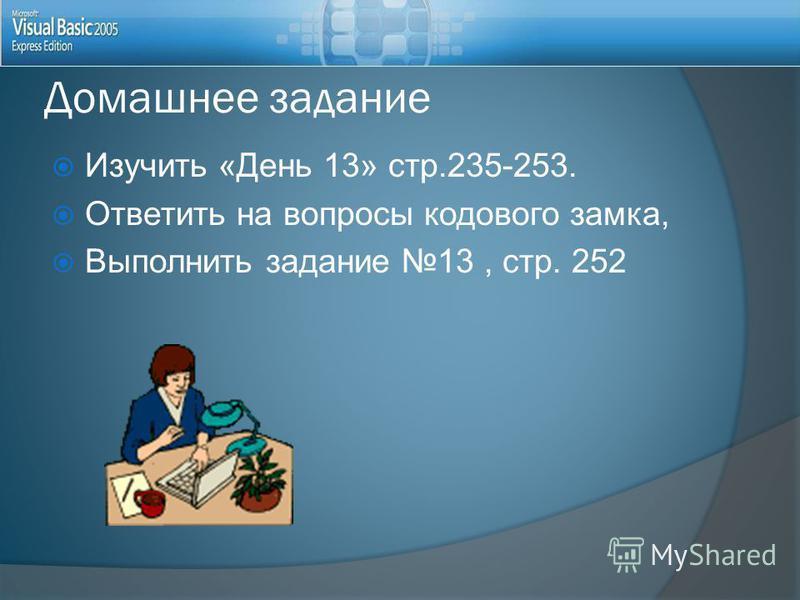 Домашнее задание Изучить «День 13» стр.235-253. Ответить на вопросы кодового замка, Выполнить задание 13, стр. 252