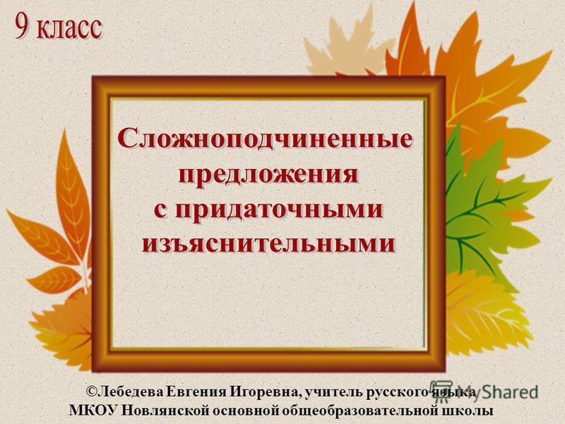 ©Лебедева Евгения Игоревна, учитель русского языка МКОУ Новлянской основной общеобразовательной школы