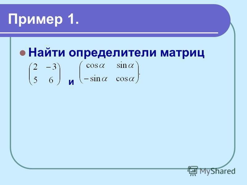 Пример 1. Найти определители матриц и