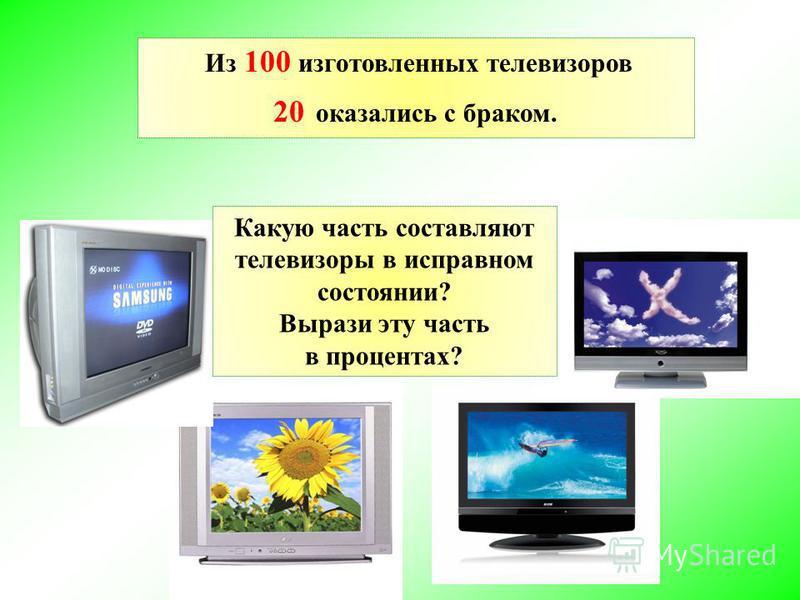 Из 100 изготовленных телевизоров 20 оказались с браком. Какую часть составляют телевизоры в исправном состоянии? Вырази эту часть в процентах?