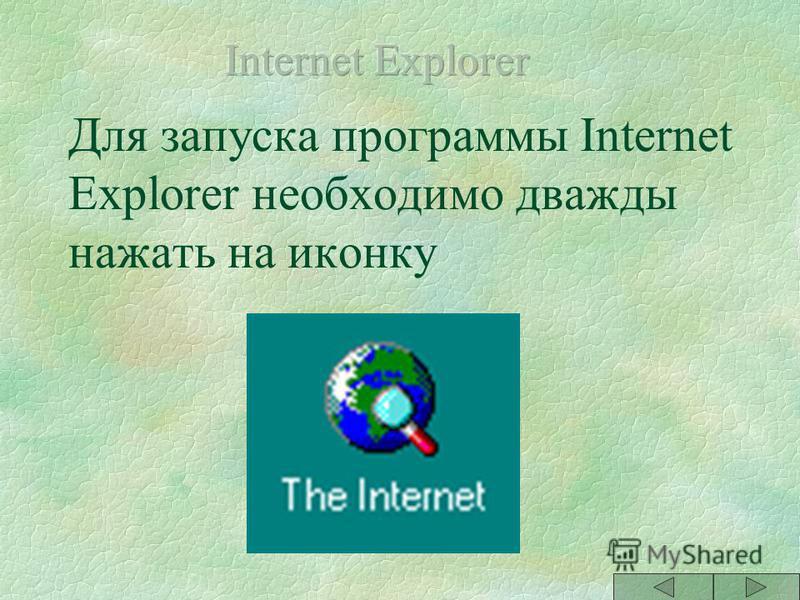 В настоящее время распространены два пакета программ: * Internet Explorer * Netscape Navigator