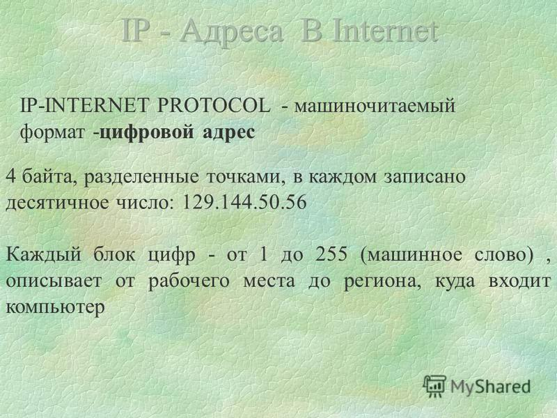 DNS - Domain Name System - система доменных имен - символический адрес Например: ORT.COLLEGE.RU, MEMBERS.XOOM.COM