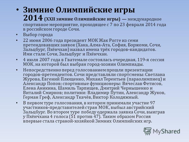 Зимние Олимпийские игры 2014 (XXII зимние Олимпийские игры) международное спортивное мероприятие, проходящее с 7 по 23 февраля 2014 года в российском городе Сочи. Выбор города 22 июня 2006 года президент МОК Жак Рогге из семи претендовавших заявок (Х