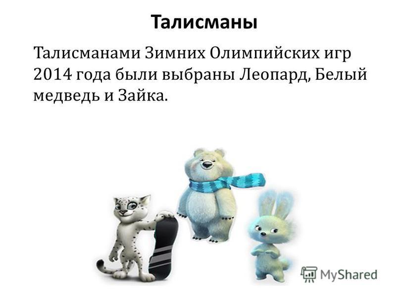 Талисманы Талисманами Зимних Олимпийских игр 2014 года были выбраны Леопард, Белый медведь и Зайка.