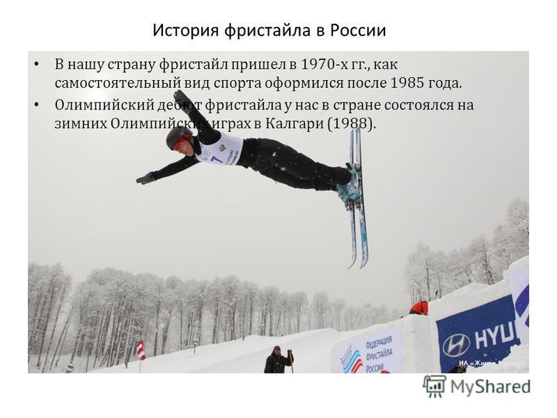 История фристайла в России В нашу страну фристайл пришел в 1970-х гг., как самостоятельный вид спорта оформился после 1985 года. Олимпийский дебют фристайла у нас в стране состоялся на зимних Олимпийских играх в Калгари (1988).
