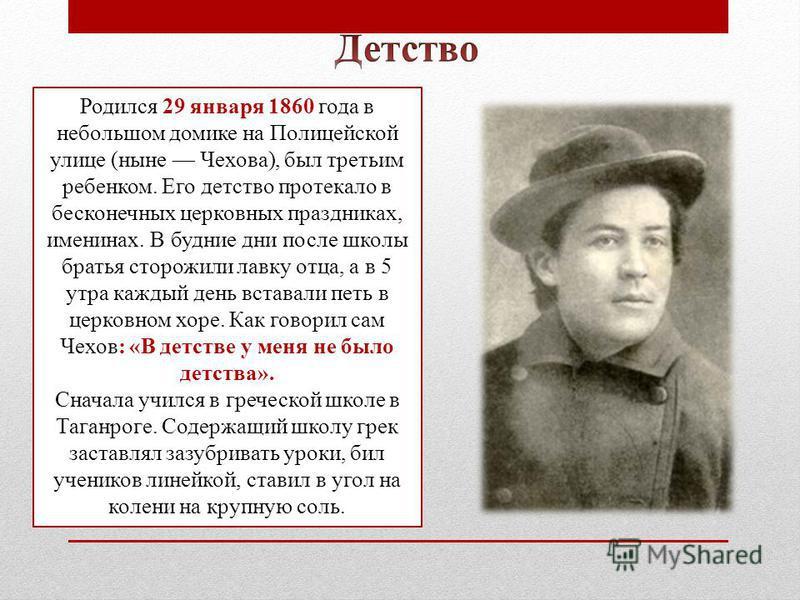 Родился 29 января 1860 года в небольшом домике на Полицейской улице (ныне Чехова), был третьим ребенком. Его детство протекало в бесконечных церковных праздниках, именинах. В будние дни после школы братья сторожили лавку отца, а в 5 утра каждый день