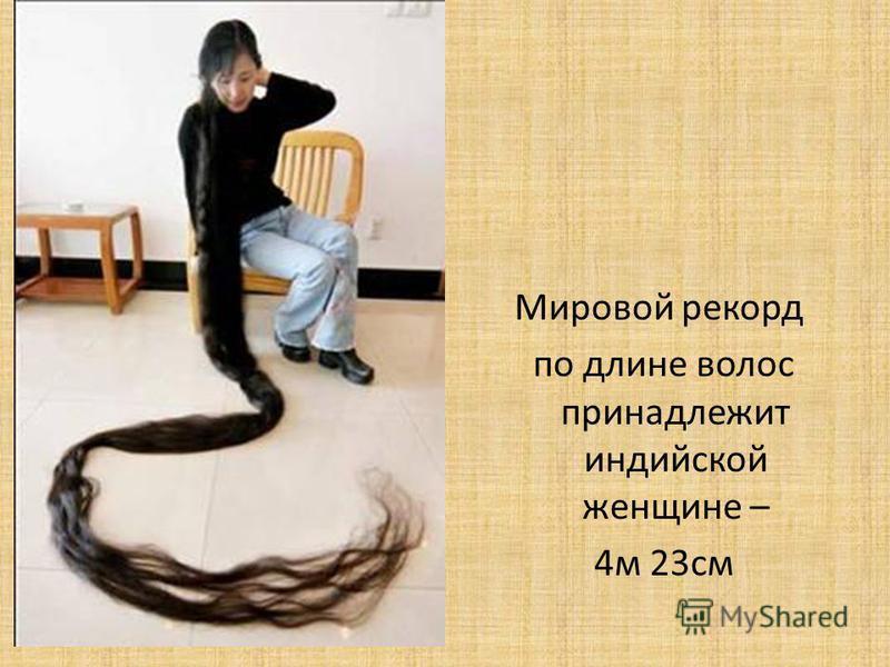Мировой рекорд по длине волос принадлежит индийской женщине – 4 м 23 см