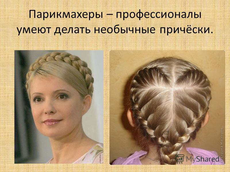 Парикмахеры – профессионалы умеют делать необычные причёски.