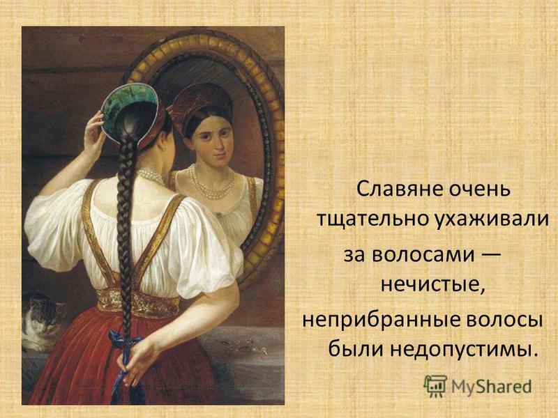 Славяне очень тщательно ухаживали за волосами нечистые, неприбранные волосы были недопустимы.