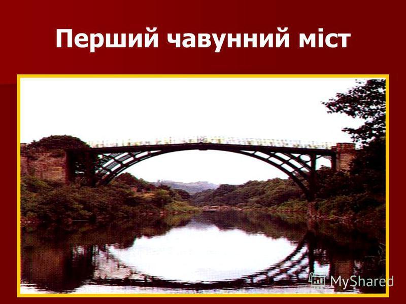 Перший чавунний міст