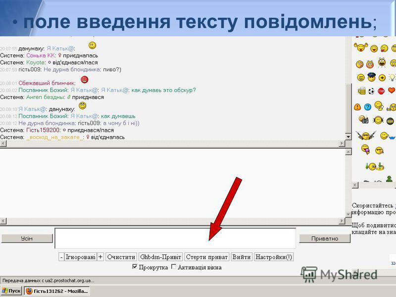 поле введення тексту повідомлень ;
