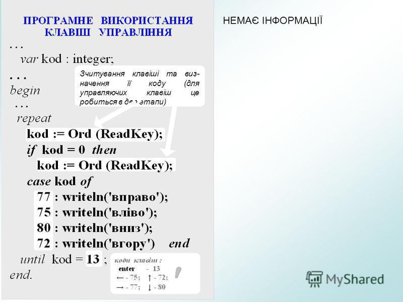 Зчитування клавіші та виз- начення її коду (для управляючих клавіш це робиться в два етапи)