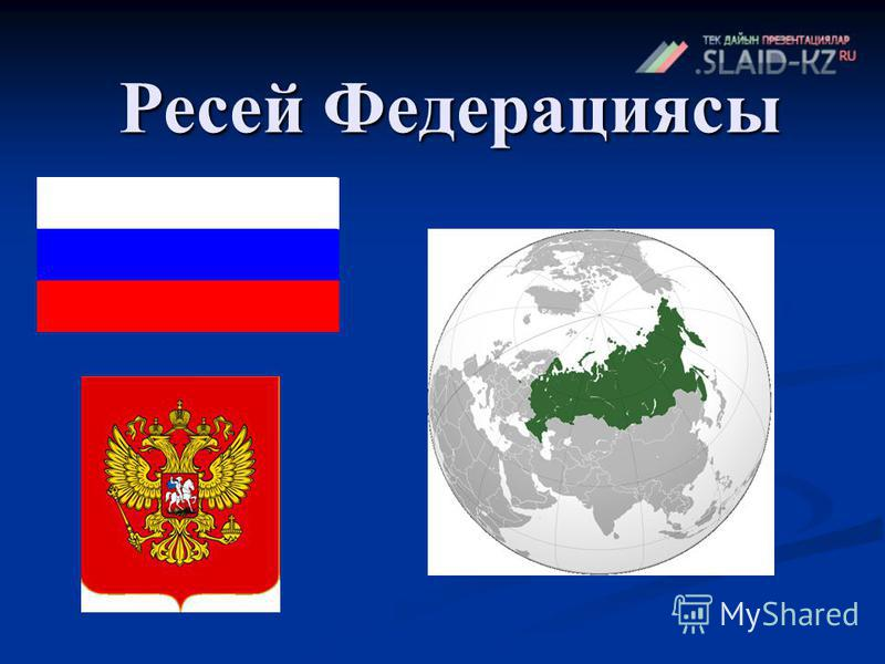 Ресей Федерациясы
