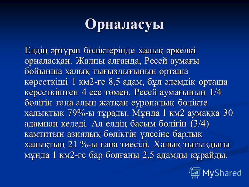Орналасуы Елдің әртүрлі бөліктерінде халық әркелкі орналасқан. Жалпы алғанда, Ресей аумағы бойынша халық тығыздығының орташа көрсеткіші 1 км2-ге 8,5 адам, бұл әлемдік орташа керсеткіштен 4 есе төмен. Ресей аумағының 1/4 бөлігін ғана алып жатқан еуроп