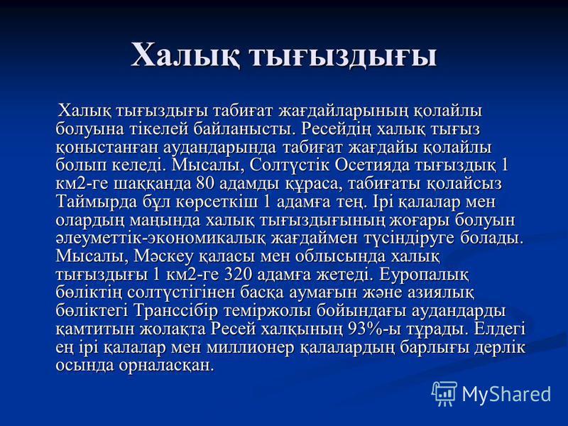 Халық тығыздығы Халық тығыздығы табиғат жағдайларының қолайлы болуына тікелей байланысты. Ресейдің халық тығыз қоныстанған аудандарында табиғат жағдайы қолайлы болып келеді. Мысалы, Солтүстік Осетияда тығыздық 1 км2-ге шаққанда 80 адамды құраса, таби