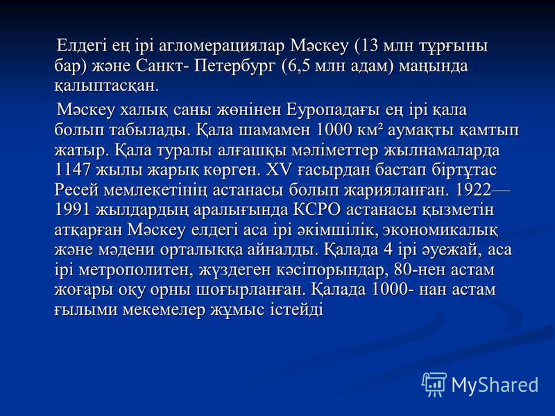 Елдегі ең ірі агломерациялар Мәскеу (13 млн тұрғыны бар) және Санкт- Петербург (6,5 млн адам) маңында қалыптасқан. Елдегі ең ірі агломерациялар Мәскеу (13 млн тұрғыны бар) және Санкт- Петербург (6,5 млн адам) маңында қалыптасқан. Мәскеу халық саны жө