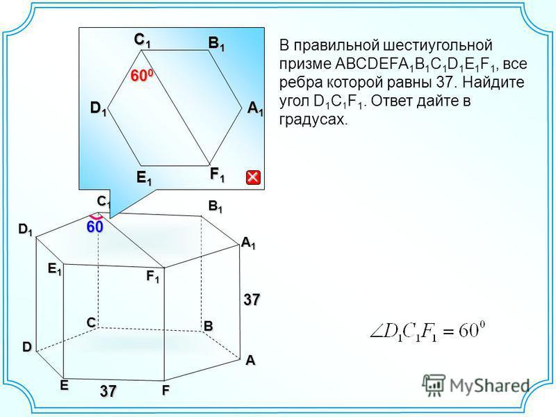 37373737 F A B C D A1A1A1A1 B1B1B1B1 D1D1D1D1 В правильной шестиугольной призме АВСDEFA 1 B 1 C 1 D 1 E 1 F 1, все ребра которой равны 37. Найдите угол D 1 C 1 F 1. Ответ дайте в градусах. F1F1F1F1 C1C1C1C1 E F1 F1 F1 F1 C1C1C1C1 B1B1B1B1 A1A1A1A1 E1