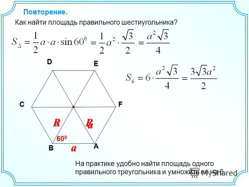 Повторение. ADE F B C Как найти площадь правильного шестиугольника? a aRR a 600600600600 На практике удобно найти площадь одного правильного треугольника и умножить её на 6.