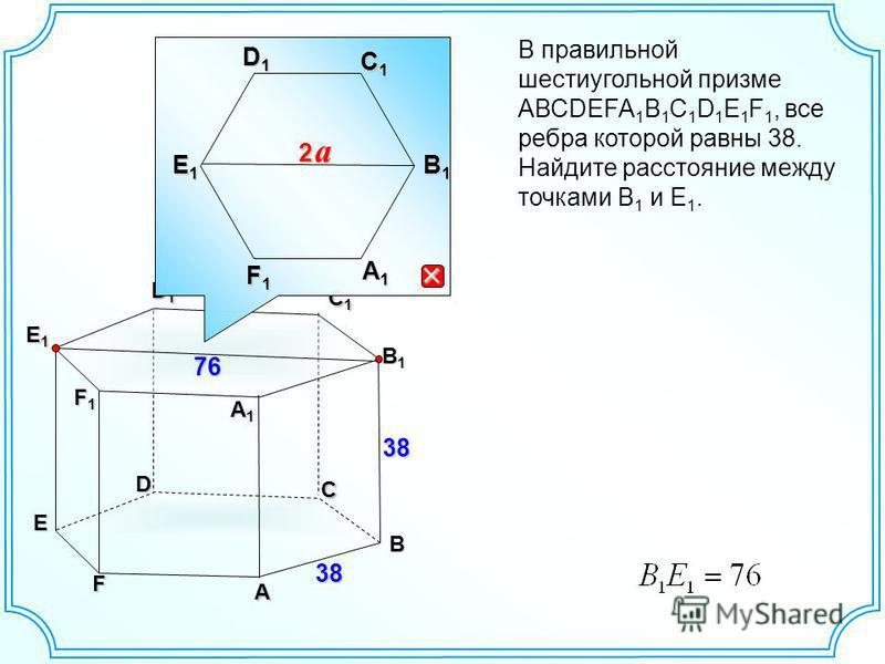 A B C D E B1B1B1B1 C1C1C1C1 E1E1E1E1 F1F1F1F1 В правильной шестиугольной призме АВСDEFA 1 B 1 C 1 D 1 E 1 F 1, все ребра которой равны 38. Найдите расстояние между точками B 1 и E 1. 38 A1A1A1A1 D1D1D1D1 F 38 A1 A1 A1 A1 D1D1D1D1 C1C1C1C1 B1B1B1B1 F1