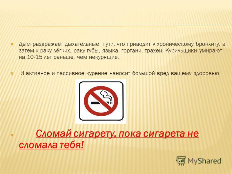 как курение убивает аппетит