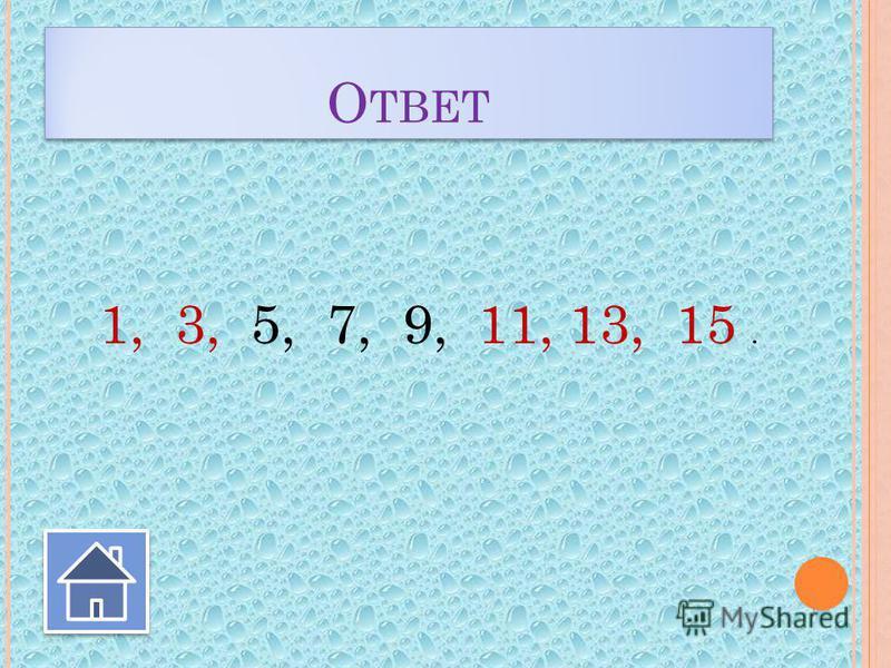 О ТВЕТ 1, 3, 5, 7, 9, 11, 13, 15.