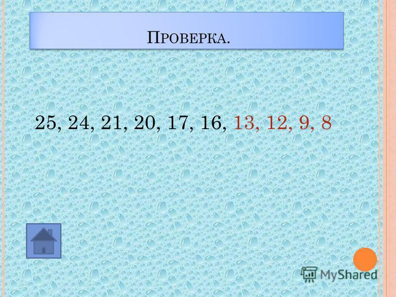 П РОВЕРКА. 25, 24, 21, 20, 17, 16, 13, 12, 9, 8