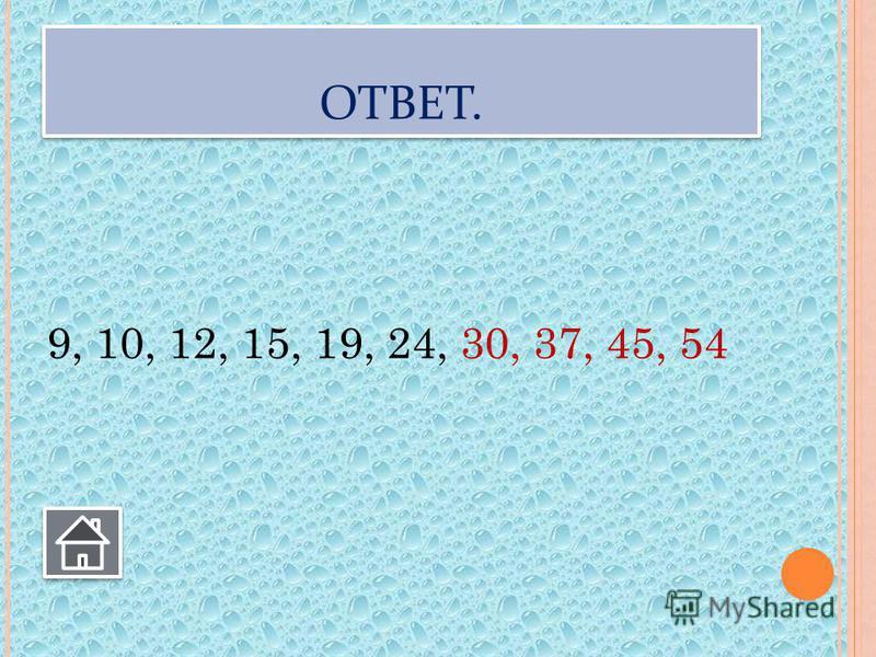ОТВЕТ. 9, 10, 12, 15, 19, 24, 30, 37, 45, 54