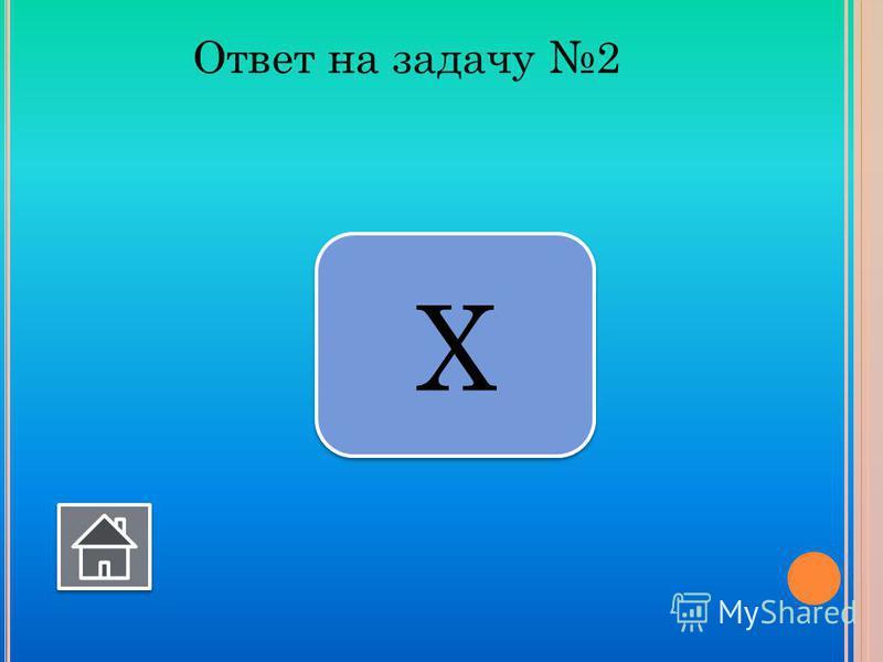 Ответ на задачу 2 Х Х