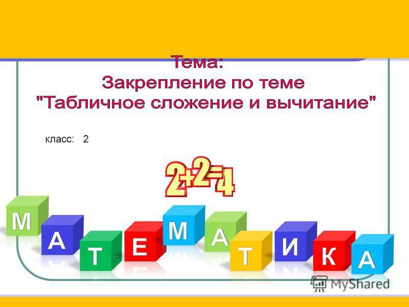 класс: 2