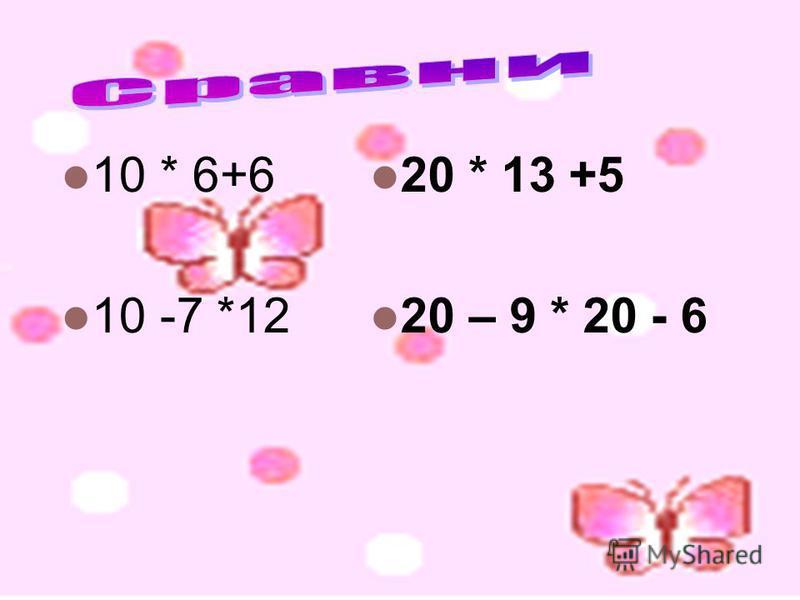 10 * 6+6 10 -7 *12 20 * 13 +5 20 – 9 * 20 - 6