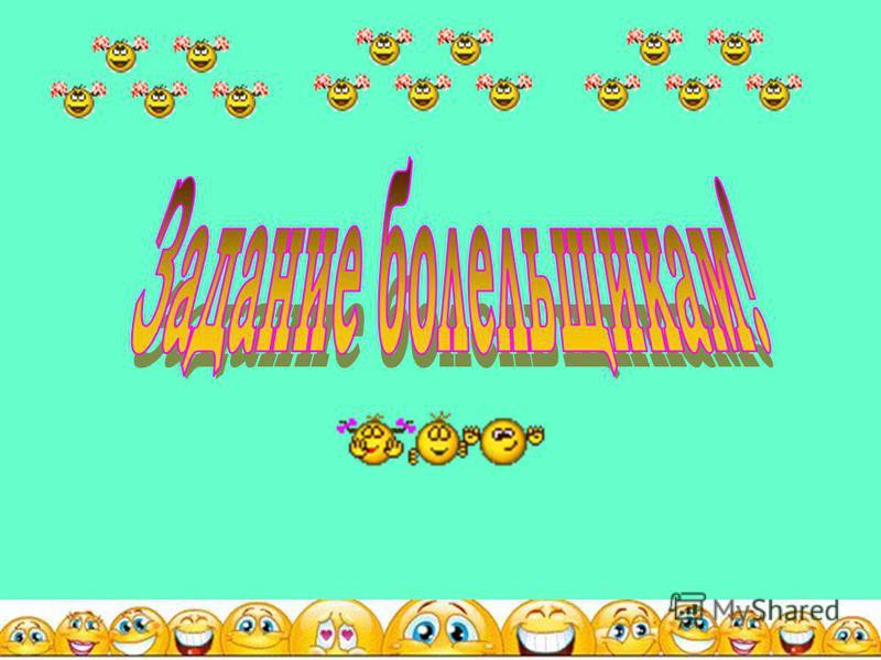 1 тур. «Анаграммы» ретьюпомккомпьютер вредайрдрайвер демоммодем лайффайл ротиноммонитор атексиддискета нирпертпринтер чесвентирвинчестер красен сканер локитайбкилобайт схеромикмамикросхема мьпятапамять анишина уншаикнинаушники