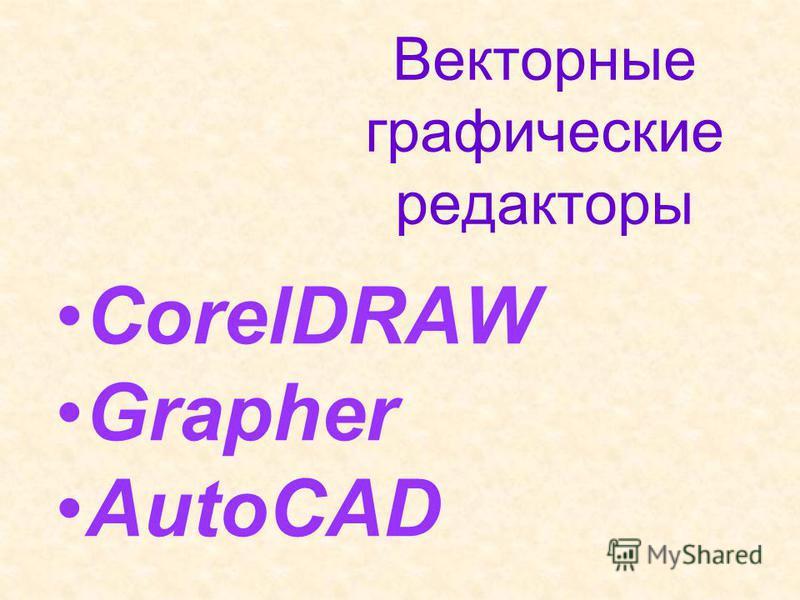 Векторные графические редакторы CorelDRAW Grapher AutoCAD