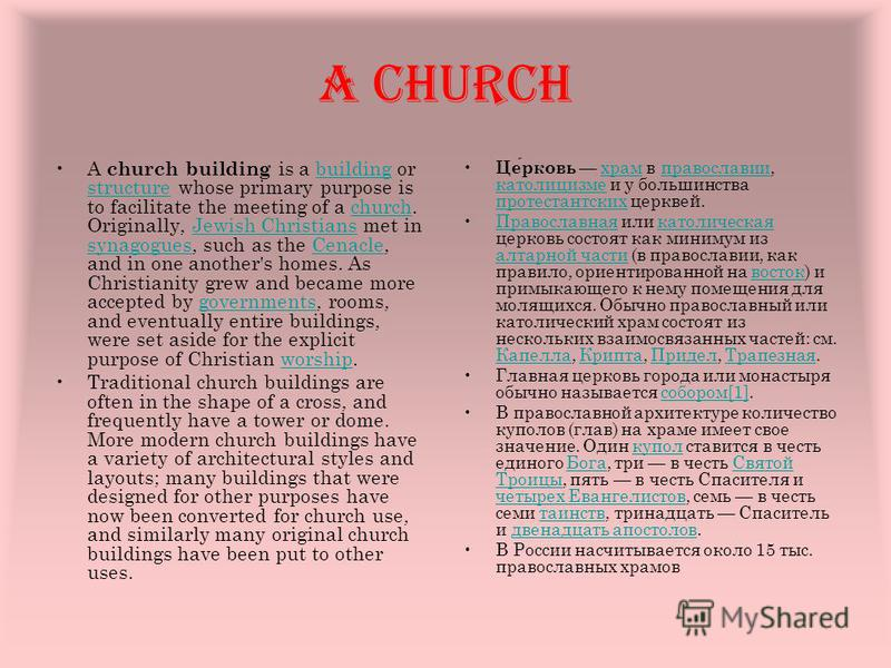 A Church A church building is a building or structure whose primary purpose is to facilitate the meeting of a church. Originally, Jewish Christians met in synagogues, such as the Cenacle, and in one another's homes. As Christianity grew and became mo