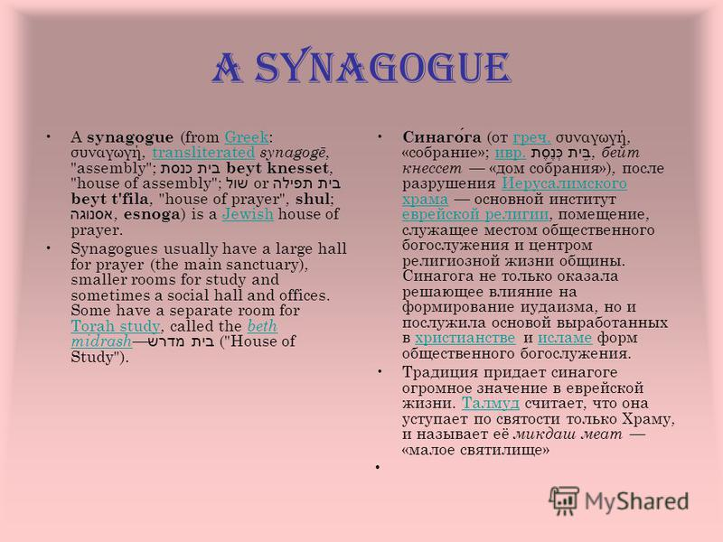 A synagogue A synagogue (from Greek: συναγωγή, transliterated synagogē,