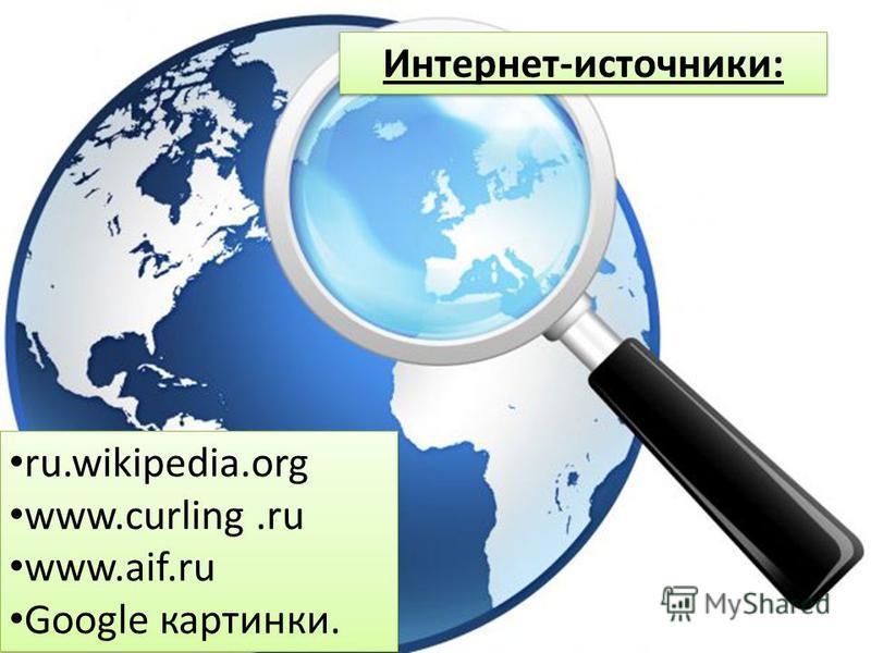 Интернет-источники: ru.wikipedia.org www.curling.ru www.aif.ru Google картинки. ru.wikipedia.org www.curling.ru www.aif.ru Google картинки.