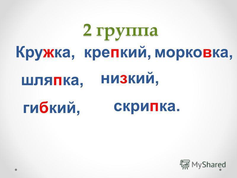 2 группа 2 группа Кружка,кремпкий,марковка, шляпка, низкий, гибкий, скриппка.