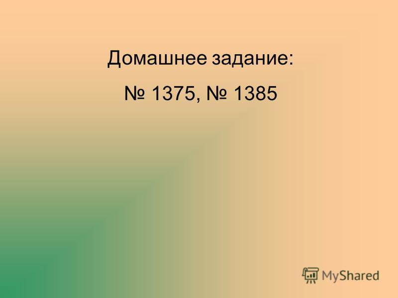 Домашнее задание: 1375, 1385