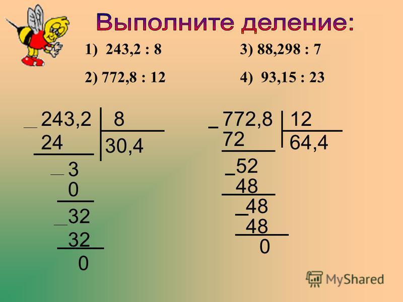 1) 243,2 : 8 3) 88,298 : 7 2) 772,8 : 12 4) 93,15 : 23 243,2 8 30,4 24 3 0 32 0 772,8 12 64,4 72 52 48 0