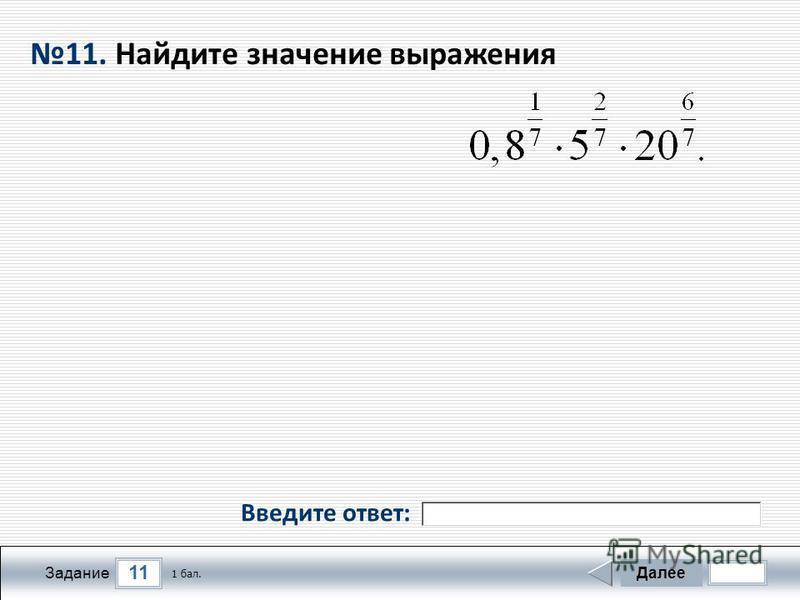 11 Задание Далее 1 бал. 11. Найдите значение выражения Введите ответ: