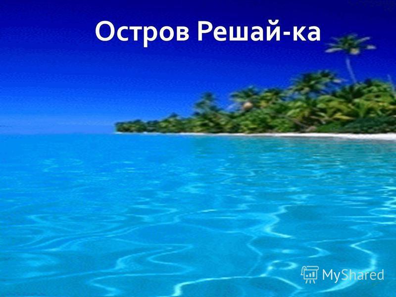 Остров Решай-ка