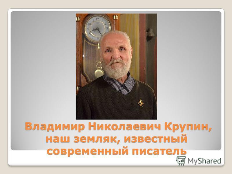 Владимир Николаевич Крупин, наш земляк, известный современный писатель Владимир Николаевич Крупин, наш земляк, известный современный писатель