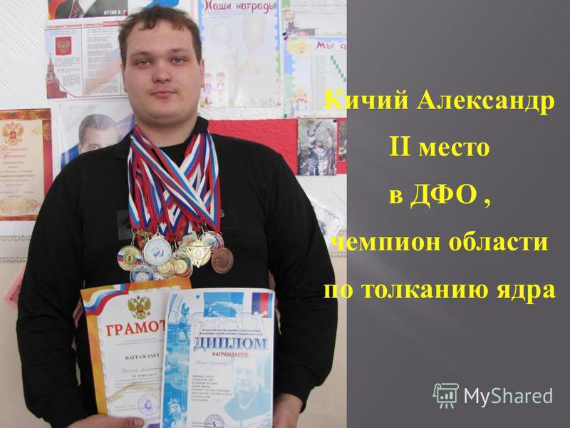 Кичий Александр II место в ДФО, чемпион области по толканию ядра