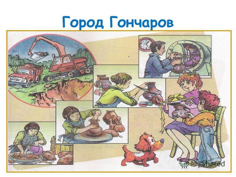 Город Гончаров