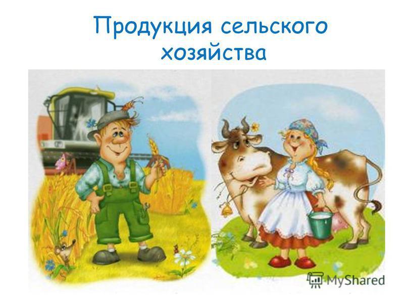 Продукция сельского хозяйства