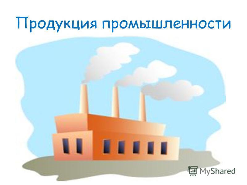 Продукция промышленности