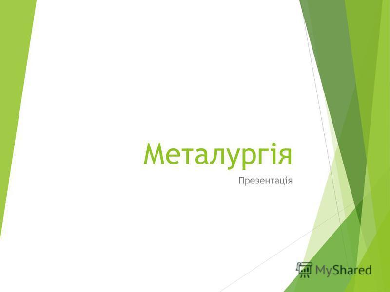 Металургія Презентація